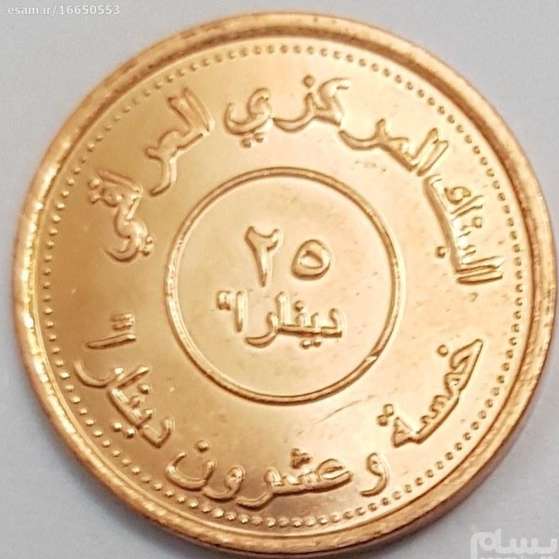 سکه 25 دینار عراقی سوپر بانکی