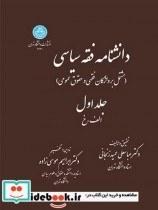دانشنامه فقه سیاسی (دو جلدی) 3130