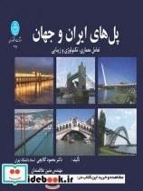 پل های ایران و جهان  3115
