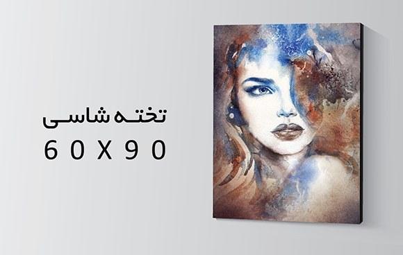 عکس تخته شاسی  ۹۰×۶۰  تخته-شاسی-90-60