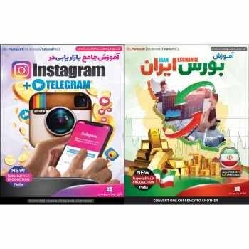 نرم افزار آموزش بورس ایران نشر پدیا سافت به همراه نرم افزار آموزش جامع بازاریابی در Instagram + Telegram نشر پدیا سافت