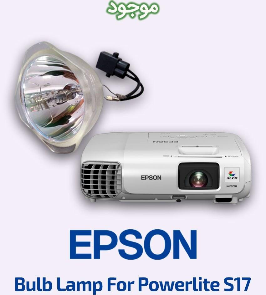 تصویر لامپ ویدئو پروژکتور اپسون مدل Powerlite S17