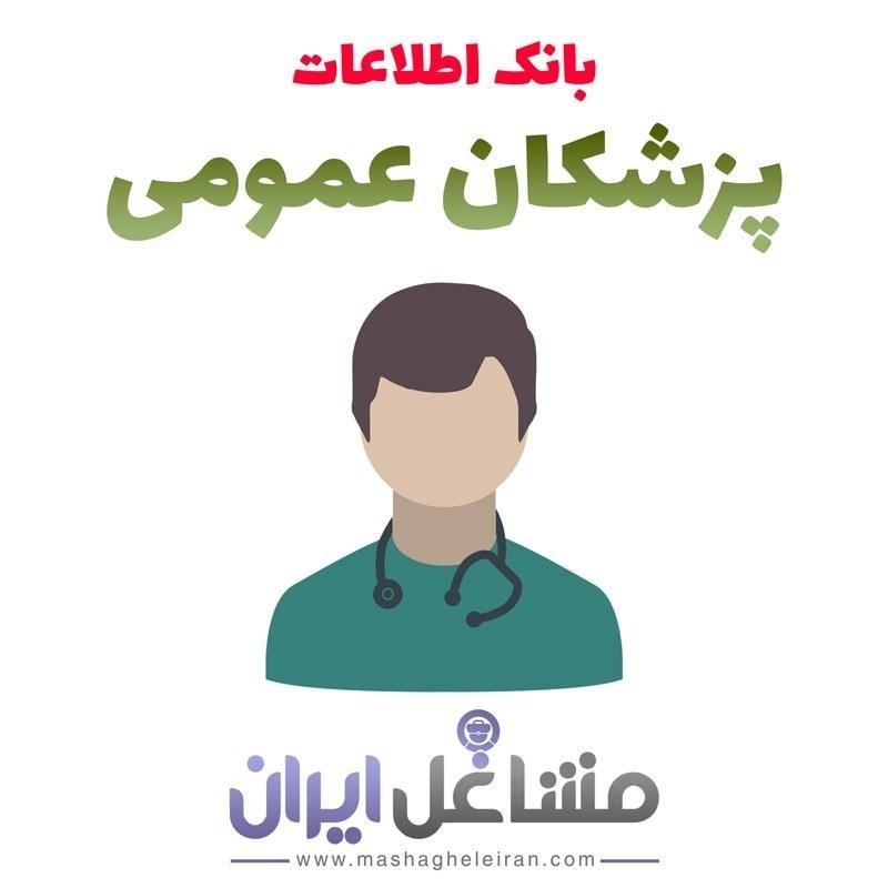 تصویر بانک اطلاعات و شماره موبایل پزشکان عمومی