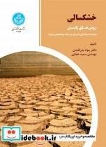خشکسالی روش های پایش (همراه با برنامه های کاربردی در محیط برنامه نویسی متلب) 3756