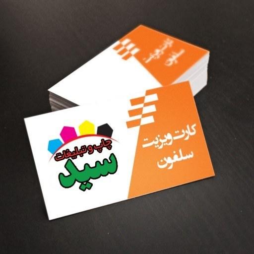 main images چاپ و طراحی انواع کارت ویزیت