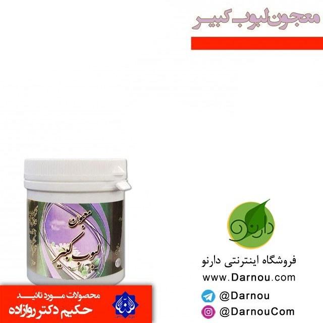 main images معجون لبوب کبیر - احیا سلامت (دکتر روازاده)