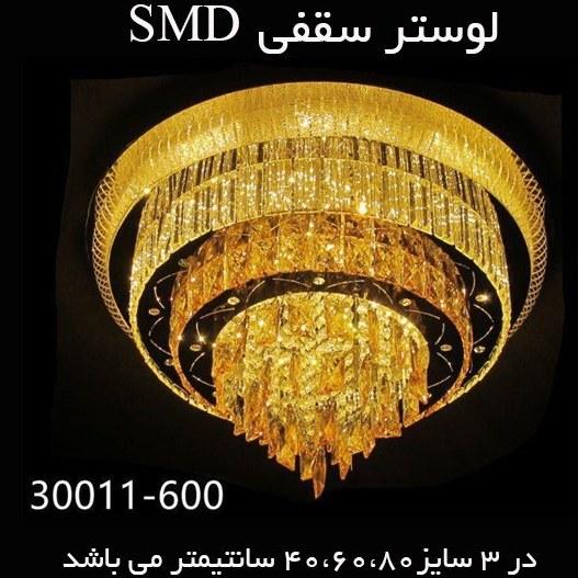 تصویر لوستر سقفی SMD (کد 30011)