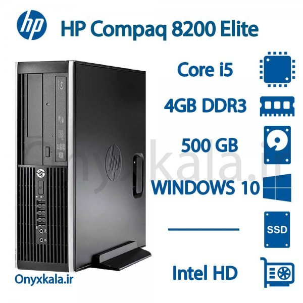 تصویر کامپیوتر دسکتاپ اچ پی مدل +HP Compaq 8200 Elite – SFF/B با پردازنده i5 HP Compaq 8200 Elite
