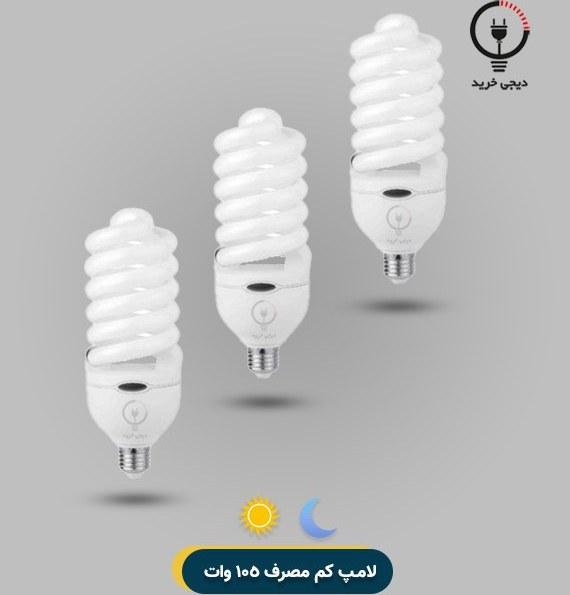 تصویر لامپ کم مصرف 105 وات افق