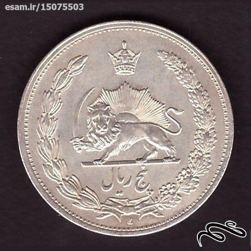 سکه فوق العاده ۵ ریال نقره رضا شاه ۱۳۱۱ بزرگترین سکه ماشینی ایران |