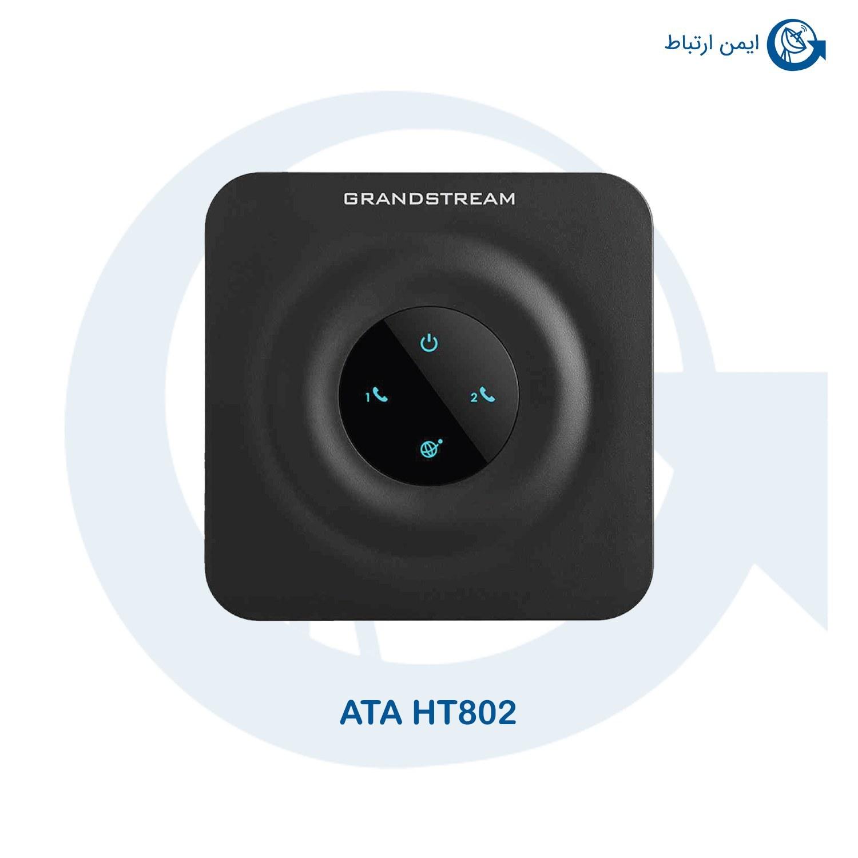 مبدل تلفنی گرنداستریم مدل ATA HT802