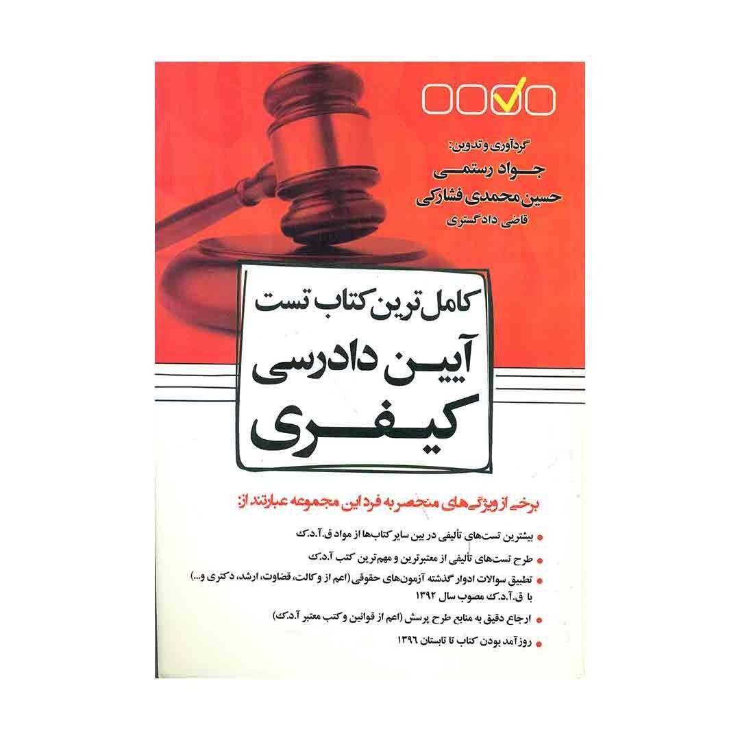 کاملترین کتاب تست آیین دادرسی کیفری |