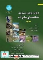 برنامه ریزی و مدیریت سامانه های منابع آب (جلد دوم)  3502