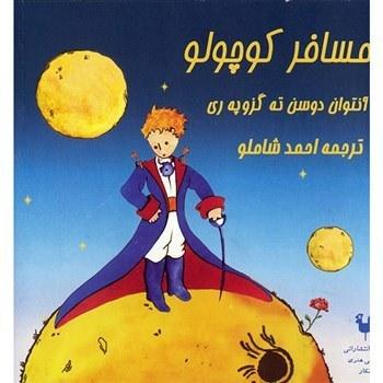 کتاب صوتي مسافر کوچولو | The Little Prince