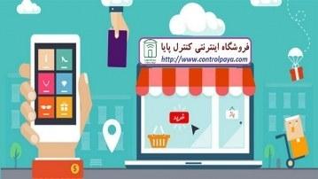 تصویر فروش اینترنتی مواد غذایی در فروشگاه اینترنتی کنترل پایا