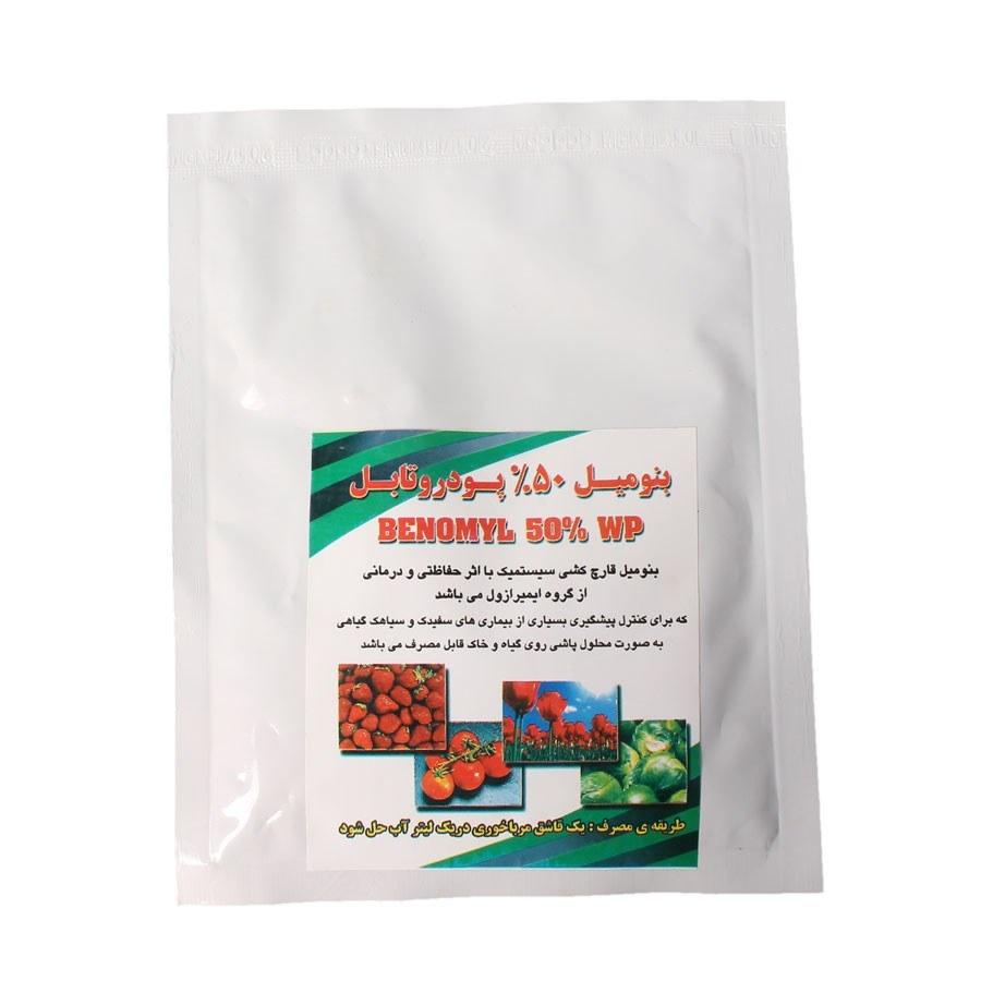 سم قارچ کش بنومیل 50% پودر و تابل
