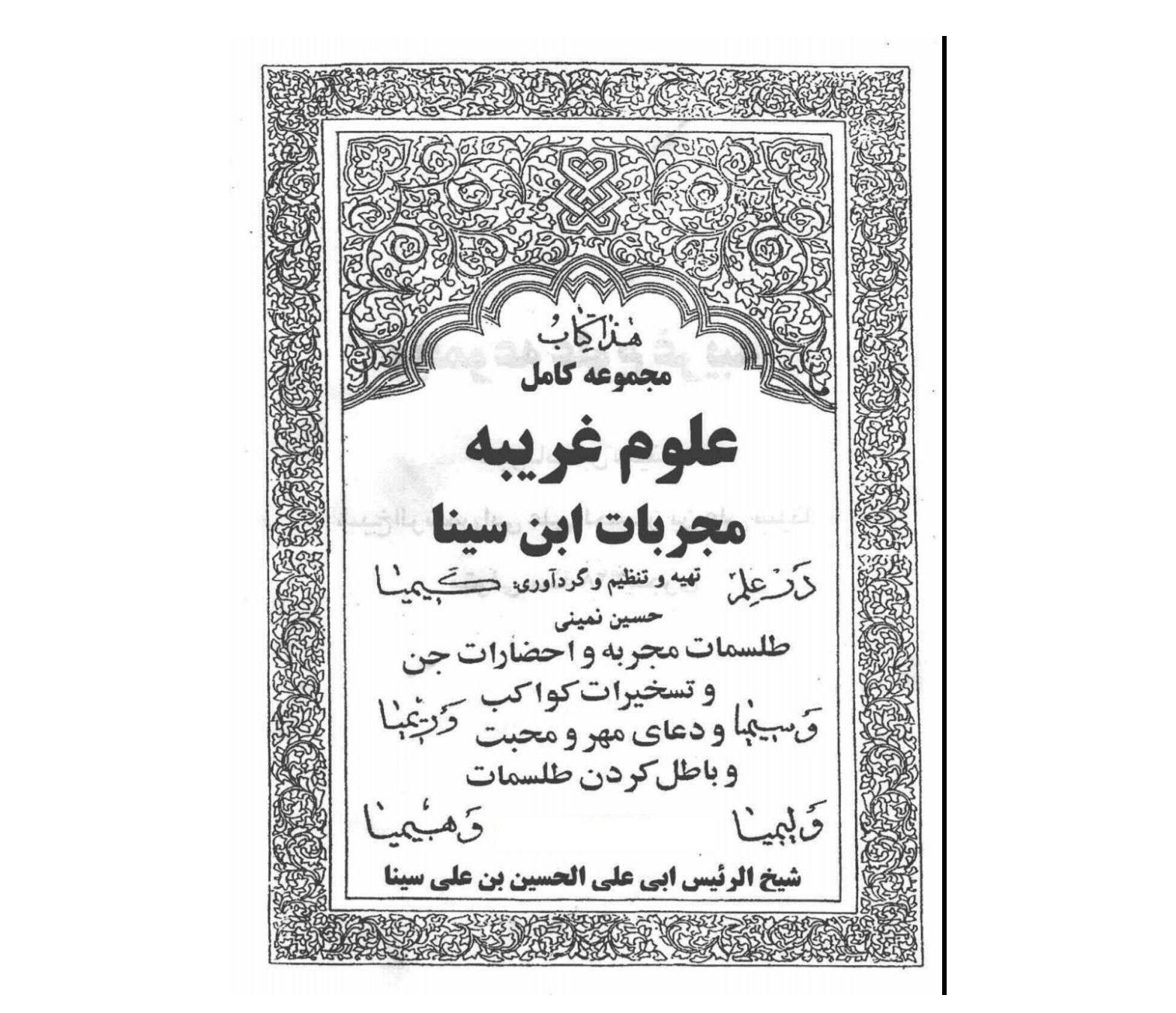 تصویر PDFکتاب مجربات ابن سینا