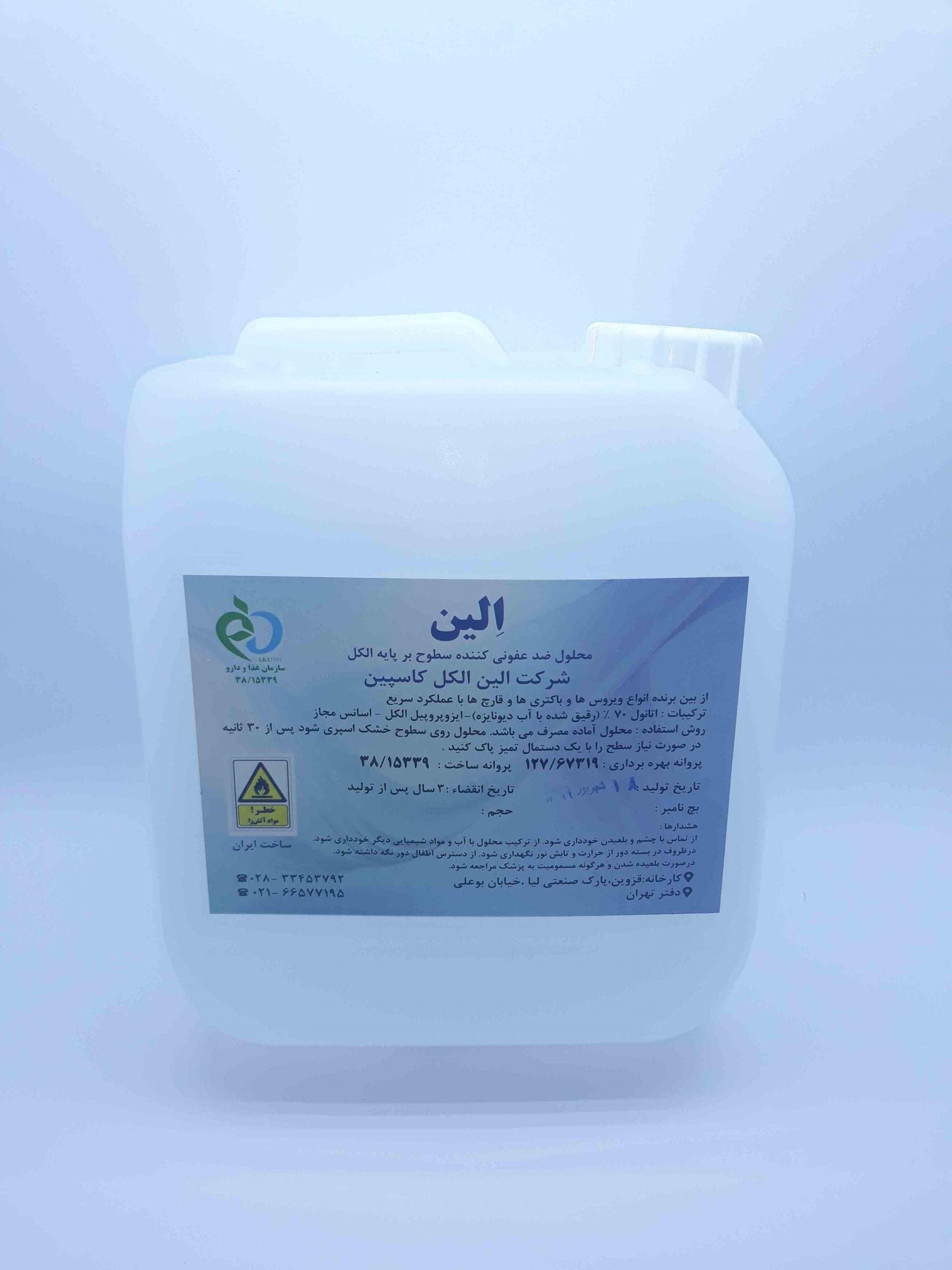 محلول ضدعفونی کننده الکلی سطوح الین 3.5 لیتری