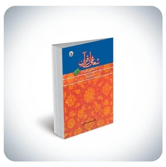 کتاب شعاعی از قرآن جلد ۴ تفسیر سوره بقره