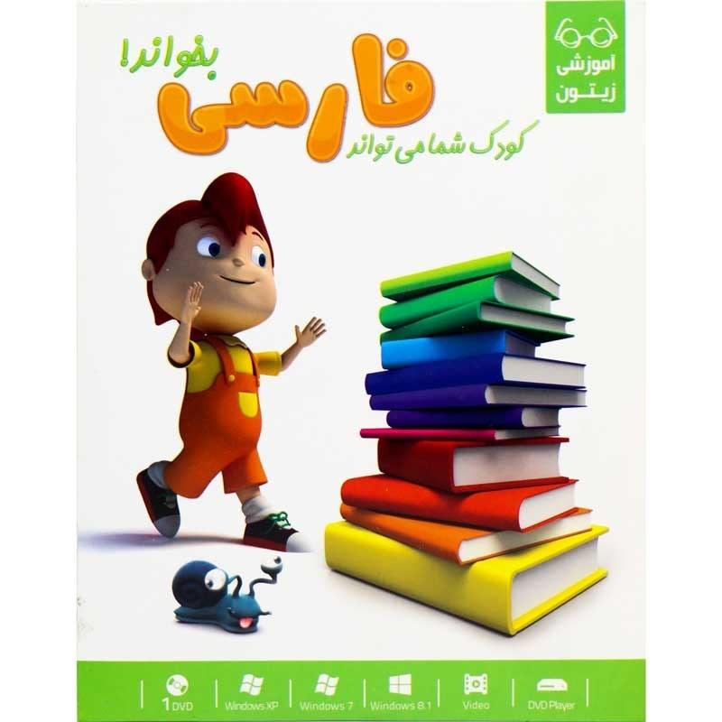 مجموعه آموزشی کودک شما می تواند فارسی بخواند