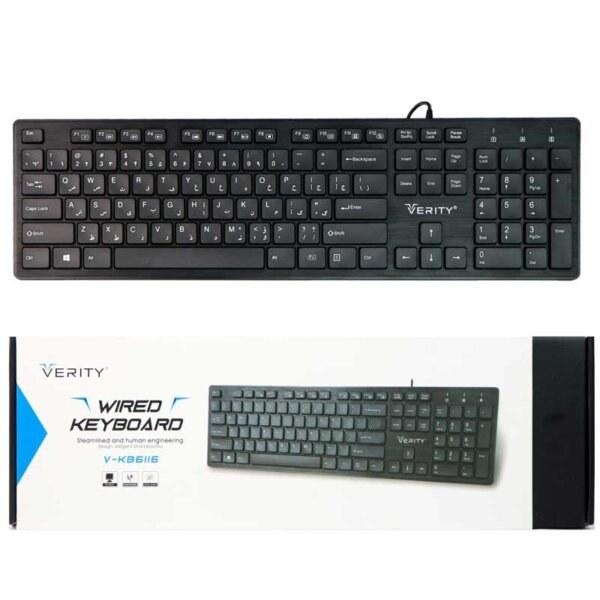 تصویر کیبورد Verity V-KB6116 (گارانتی ۱۲ ماهه) Verity V-KB6116 wired keyboard