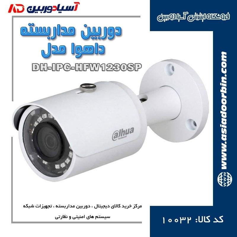 تصویر دوربین مدار بسته داهوا مدل HAC-HFW1230SP ا DAHUA HAC-HFW1230SP DAHUA HAC-HFW1230SP