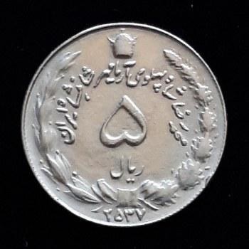 تصویر سکه 5 ریال محمدرضا شاه پهلوی آریا مهر