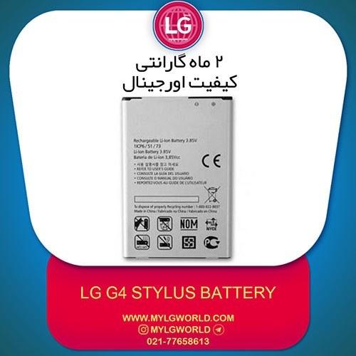 باتری موبایل LG G4