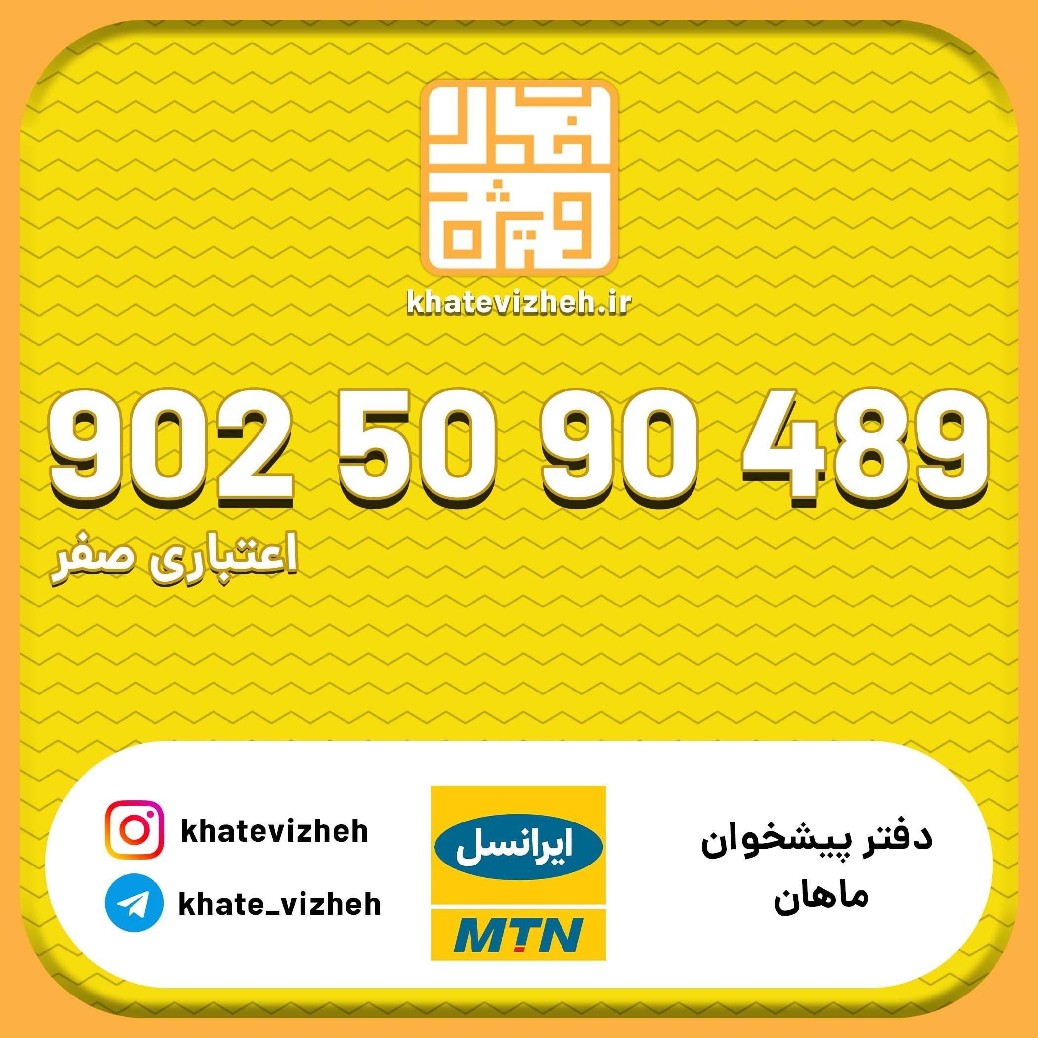 تصویر فروش سیم کارت اعتباری رند ایرانسل 09025090489