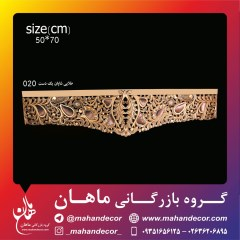 تصویر کتیبه چوبی (قاب پرده) منبت کاری کد 020
