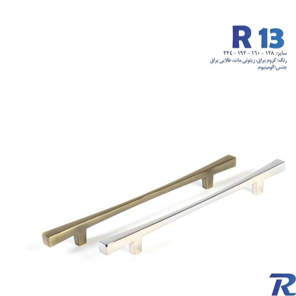 تصویر دستگیره کابینت راما مدل R13