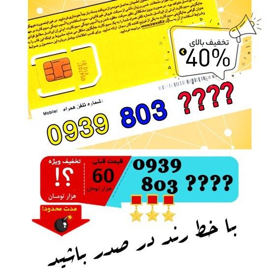 تصویر حراج سیم کارت اعتباری رند ایرانسل 0939