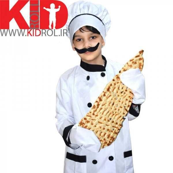 تصویر لباس آشپزی کودک
