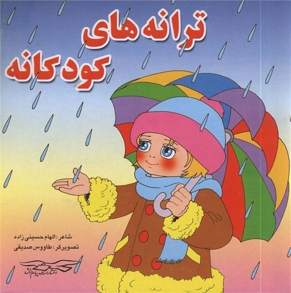 کتاب  ترانه های کودکانه |