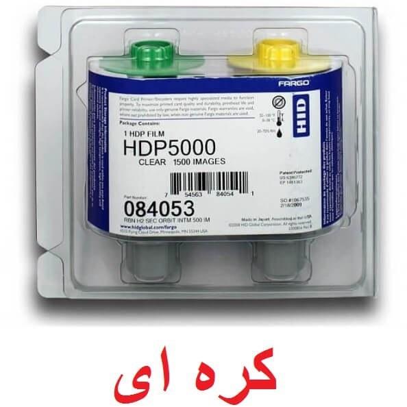تصویر فیلم پرینتر فارگو  HDP 5000 مدل ۸۴۰۵۳ کره ای