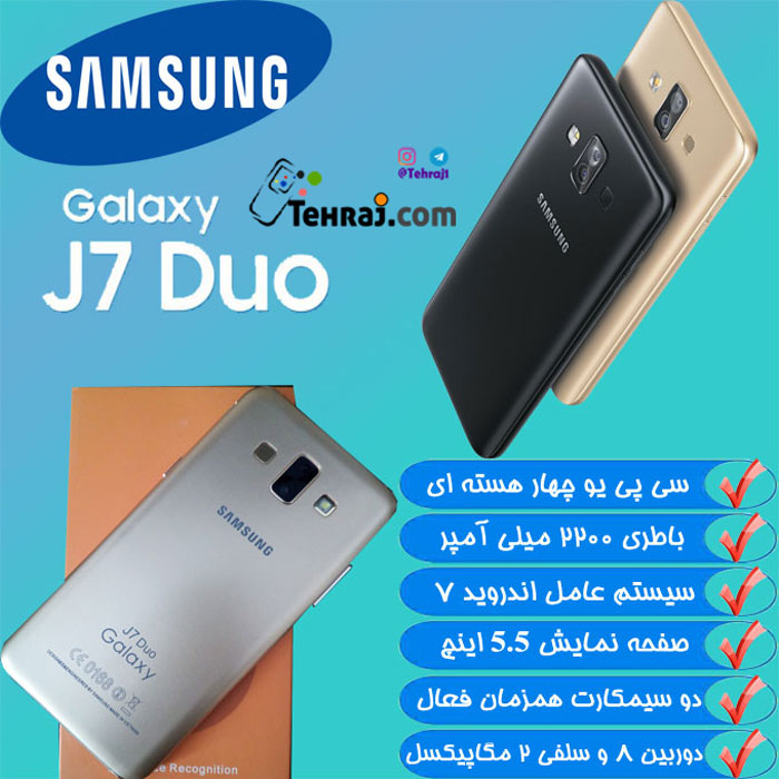 عکس گوشی موبایل لمسی سامسونگ samsung j7 duo طرح اصلی samsung j7 duo گوشی-موبایل-لمسی-سامسونگ-samsung-j7-duo-طرح-اصلی