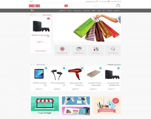 وب سایت فروشگاه اینترنتی پلن VIP