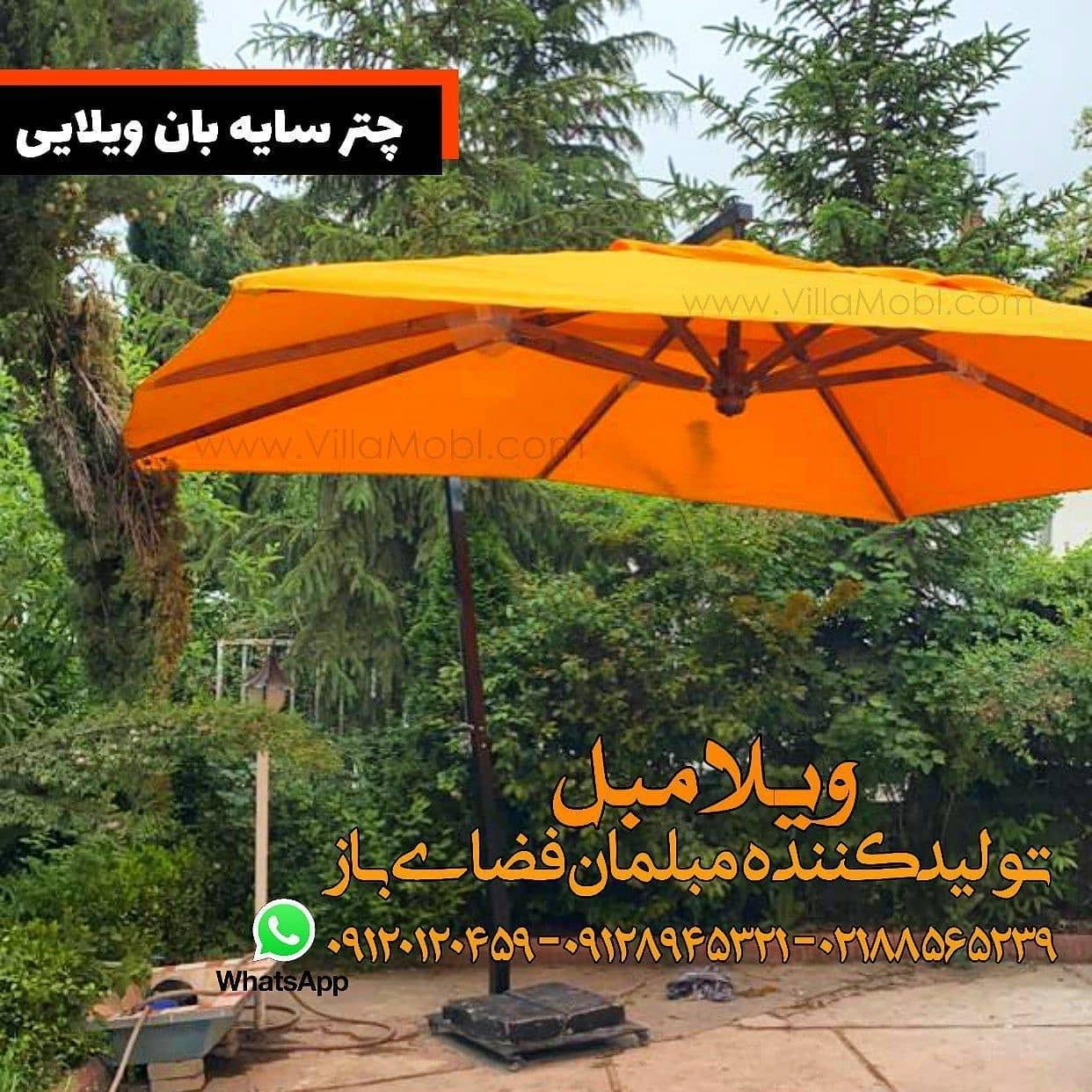 تصویر چتر باغی سایه بان پایه کنار مربع 4در4متر