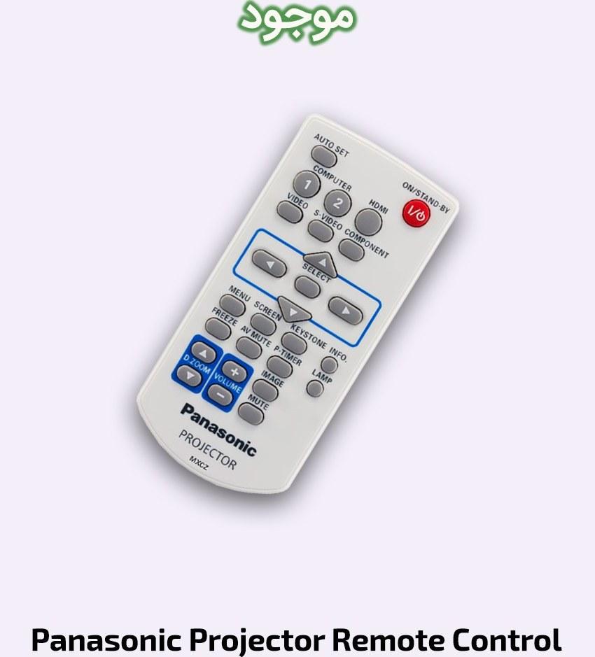 تصویر ریموت کنترل اصلی ویدئو پروژکتورهای پاناسونیک