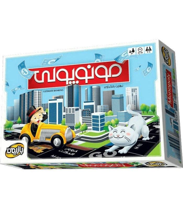 تصویر بازی ایرانی مونوپولی (Monopoly)