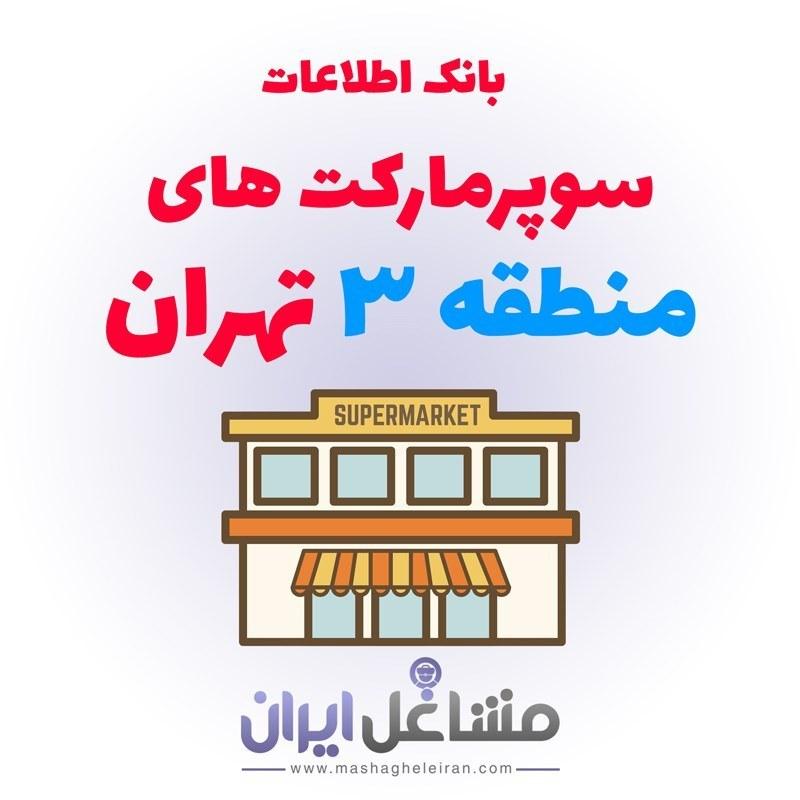 تصویر بانک اطلاعات سوپرمارکت های منطقه 3 تهران