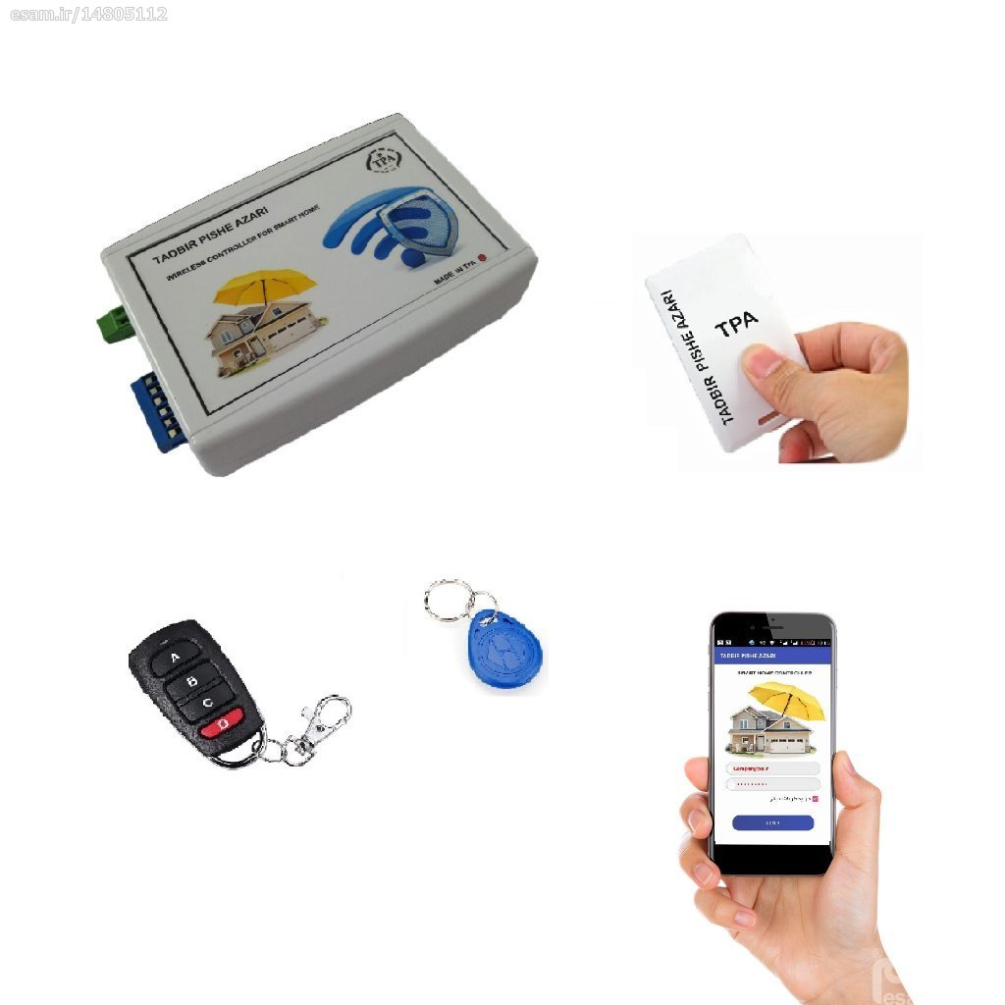 دربازکن برقی کارتی - ریموتی - موبایلی | باز کردن درب با ریموت – کارت – تگ جا کلیدی – تگ برچسبی – تگ دستبندی – تگ سکه ای و موبایل