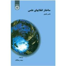 کتاب ساختار انقلابهای علمی اثر تامس کوهن نشر سمت
