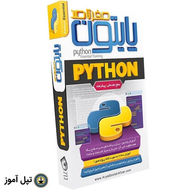 عکس صفر تا صد آموزش python پایتون  صفر-تا-صد-اموزش-python-پایتون