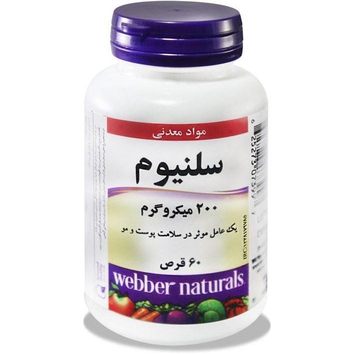 قرص سلنیوم وبر نچرالز Webber Naturals Selenium Tablet