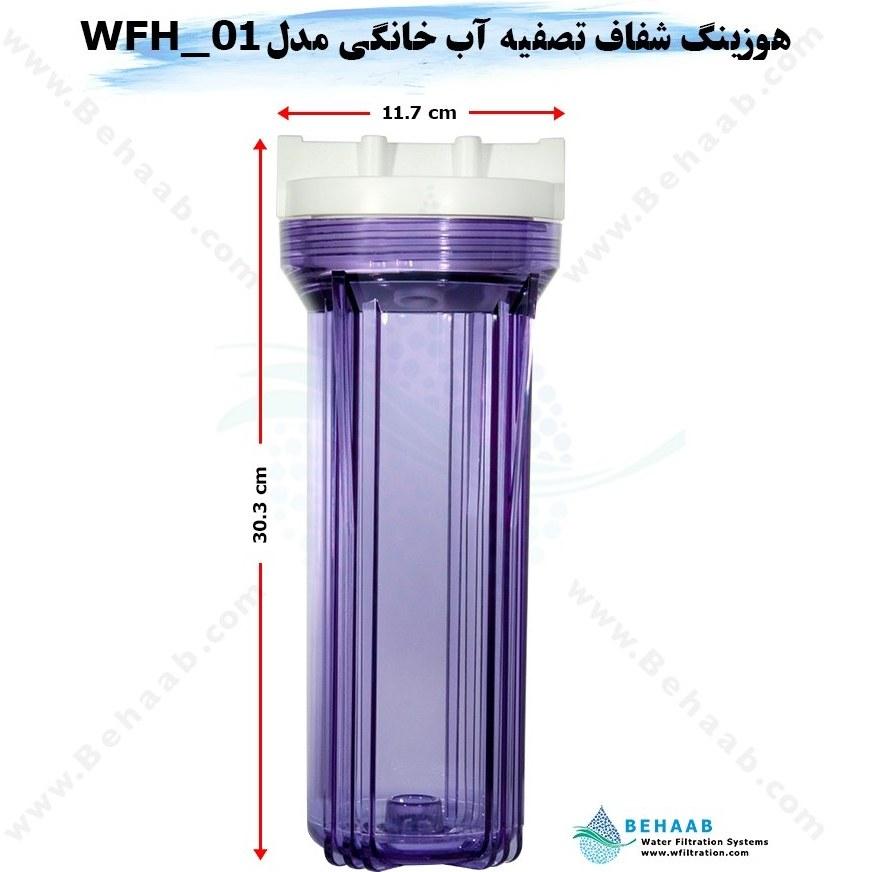 تصویر هوزینگ شفاف تصفیه آب خانگی مدل WFH_01 10inch Transparent Standard Water Filter Housing Model WFH_01