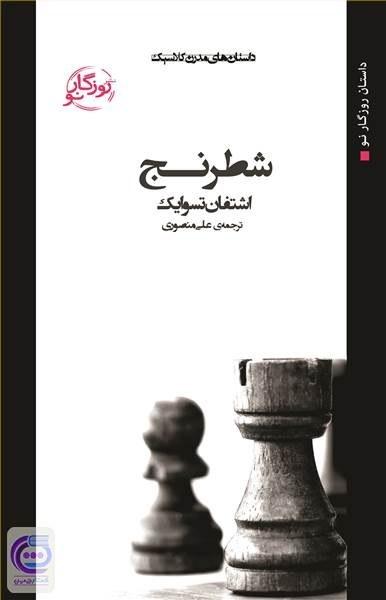 کتاب  شطرنج |