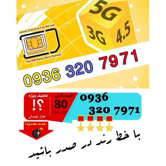 تصویر سیم کارت رند اعتباری ایرانسل 09363207971
