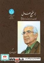 بر منهج عدل (مقالات اهدا شده به استاد ناصر کاتوزیان) 3024
