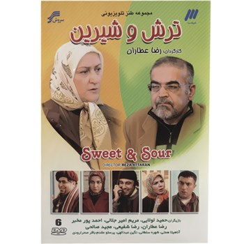 سريال تلويزيوني ترش و شيرين   Sweet And Sour TV Series
